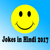 Jokes in Hindi 2017