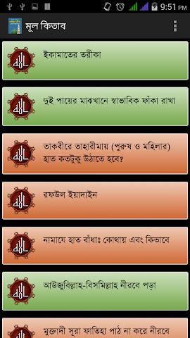 android সলাতুন নবী (সঃ) Screenshot 5