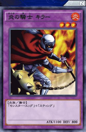炎の騎士キラー