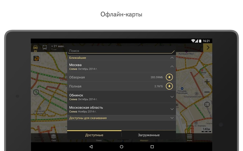 Яндекс.Карты - screenshot