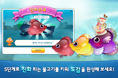 아쿠아스토리 for Kakao screenshot 06