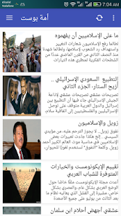 ‫أمّة فيد‬‎- screenshot thumbnail