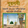 Noor Nobi, Bengali Biography of Prophet Muhammad ﷺ