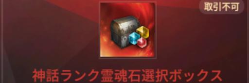 神話ランク霊魂石選択ボックス