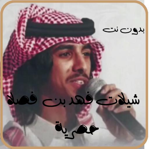 شيلات فهد بن فصلا بدون نت 2017