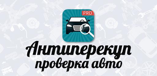 Проверить автомобиль по vin коду бесплатно в украине