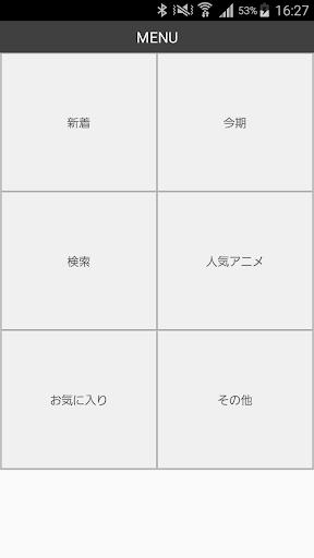 玩免費娛樂APP|下載アニメ動画-アニメぷれいす- app不用錢|硬是要APP