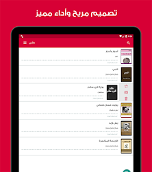 Yaqut – Free Arabic eBooks APK Download – Free Books & Reference APP for Android 10