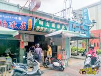 明山青草茶
