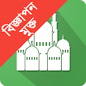 Muslims Day - নামাজের সময়সূচী, সাহরি ইফতারের সময় icon