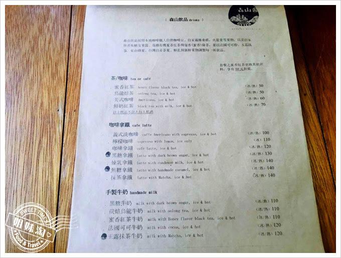 森山舍菜單