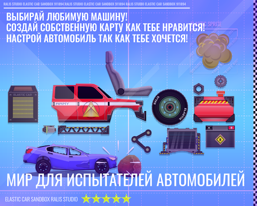 ELASTIC CAR SANDBOX  APK MOD (Astuce) screenshots 2