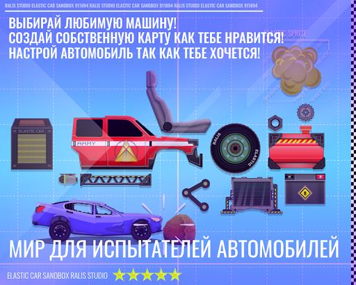 ELASTIC CAR SANDBOX 0.0.1.6 screenshots 1