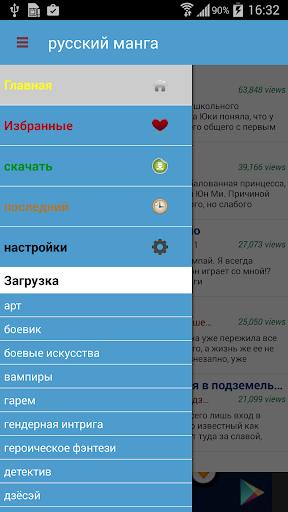 玩免費漫畫APP|下載Pусский манга app不用錢|硬是要APP