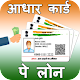 How to take loan Aadhar - आधार कार्ड पे लोन  Guide icon