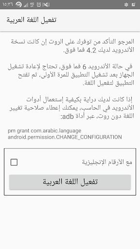 u0627u0644u0644u063au0629 u0627u0644u0639u0631u0628u064au0629 Arabic Language 1.3.0 screenshots 3