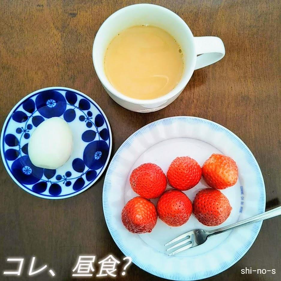 イチゴ、ゆで卵、ミルクティー