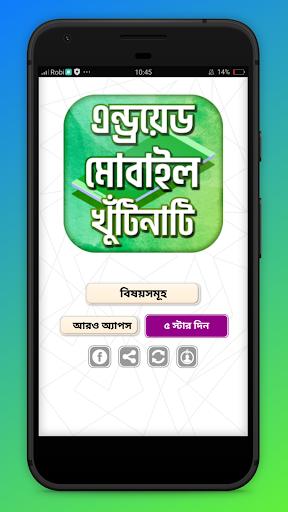 Mobile tips bangla এন্ড্রয়েড মোবাইল টিপস screenshot 1