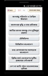 বাংলা রচনা সমগ্র screenshot 3