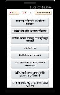 বাংলা রচনা সমগ্র - náhled
