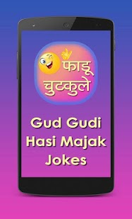 फाडू चुटकुले | गुदगुदी हंसी मजाक | Faadu Chutkule - náhled