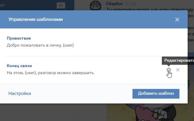 Шаблоны сообщений ВКонтакте