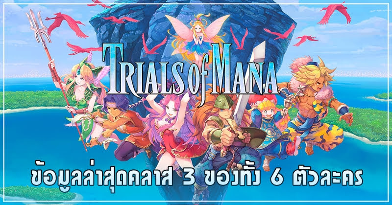 Square Enix ปล่อยข้อมูลล่าสุด Trials of Mana