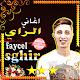 اغاني الراي - الشاب فيصل الصغير - faycel APK