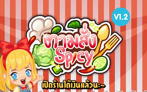 ตามสั่ง Spicy 1.2.5 screenshots 1