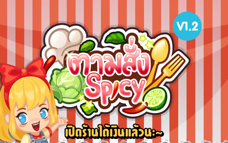 Free Download ตามสั่ง Spicy Cheat APK MOD