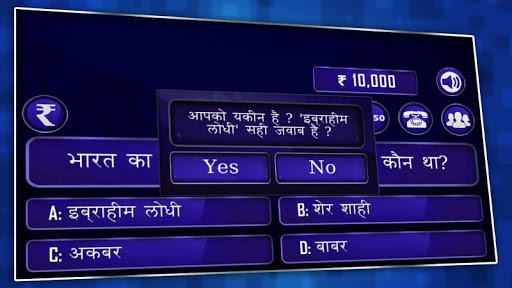 KBC हिन्दी क्विज़ app (apk) free download for Android/PC/Windows screenshot
