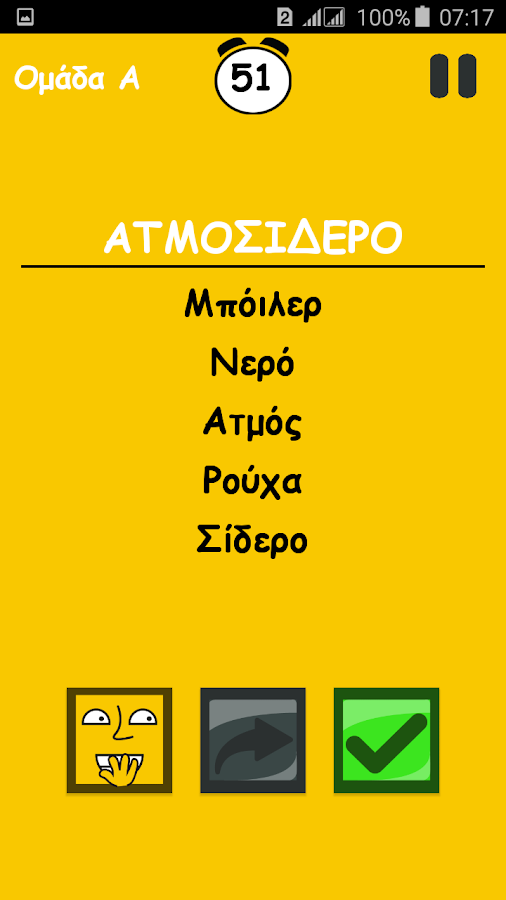 ΛΕΞΕΙΣ ΤΑΜΠΟΥ - στιγμιότυπο οθόνης