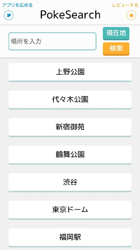免費下載娛樂APP|PokeSearch app開箱文|APP開箱王