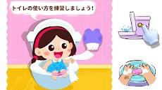 ベビーパンダのお世話:トイレトレーニングのおすすめ画像4