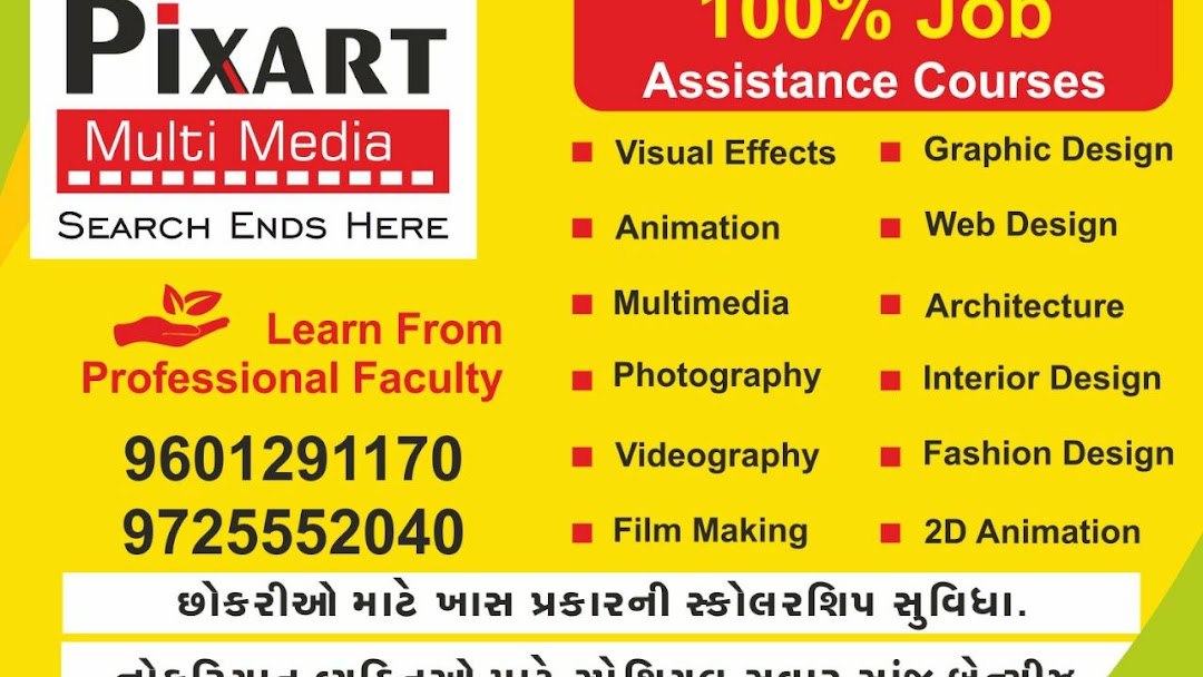 Pixart Multimedia Institute Graphics I 2d 3d Animation I Vfx I Photography Training In Ahmedabad Educational Institution In Nikol