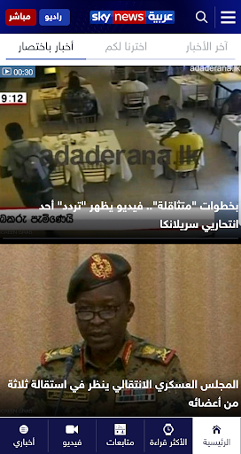 Sky News Arabia - screenshot