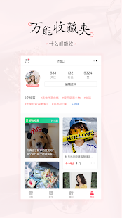 App 美物清单 APK for Windows Phone