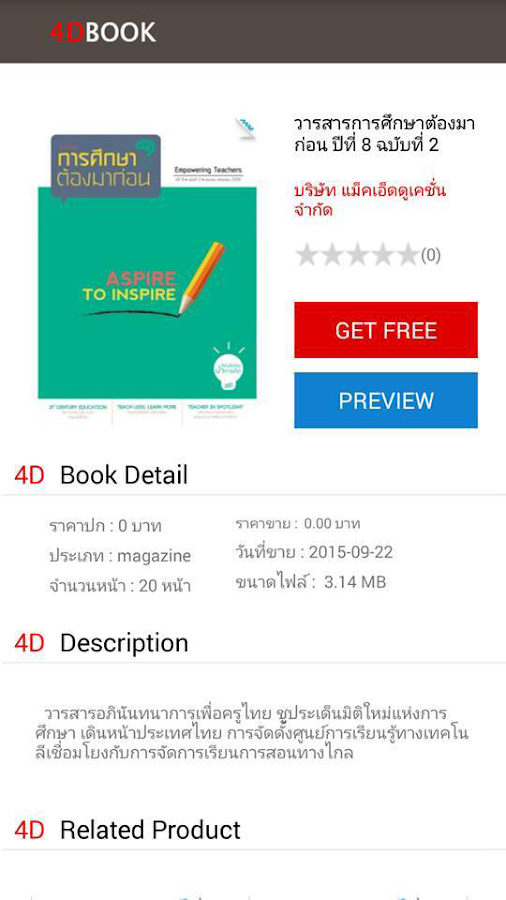 4DBOOK- screenshot