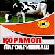 Download Қорамол парваришлаш For PC Windows and Mac