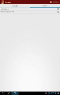 App Bible APK for Windows Phone