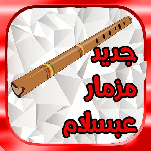 جديد مزمار عبسلام  2017