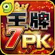 王牌7PK gametower (game)