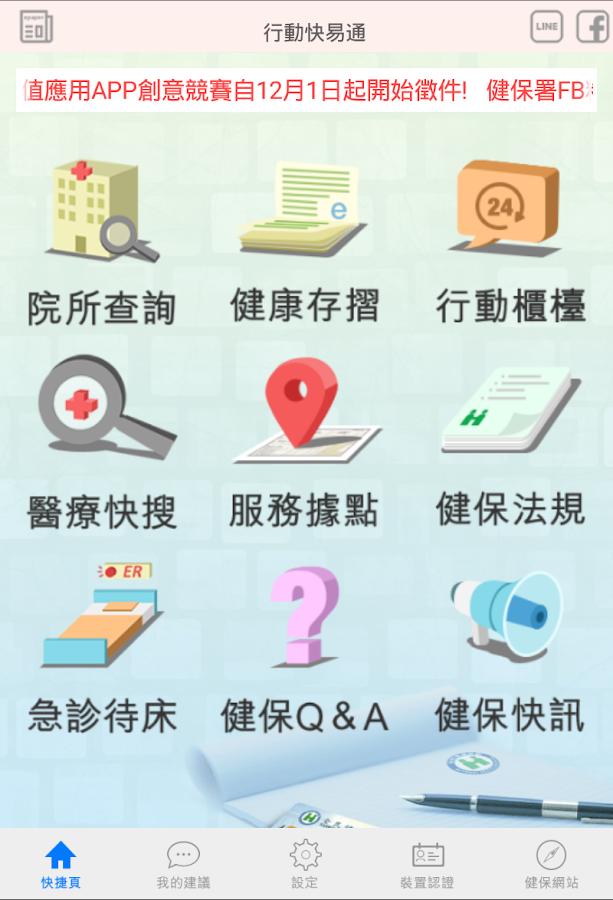 全民健保行動快易通 - Google Play Android 應用程式