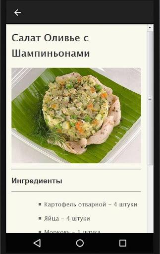 Оливье рецепт салата screenshot 13