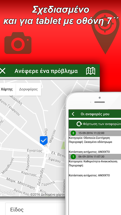 e-Nestos- screenshot