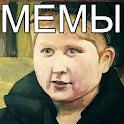 Фразы из мемов icon