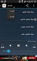 شيلات محمد المصارير بدون نت - screenshot thumbnail 05