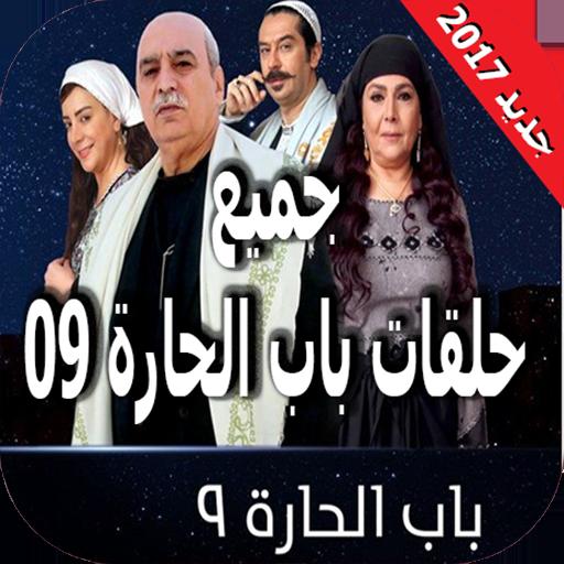 حلقات باب الحارة 9 bab el hara