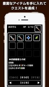 おおっと!ダンジョン ~ふしぎなゲームブック~ screenshot 2