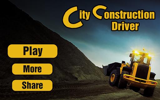 城市建设的驱动程序